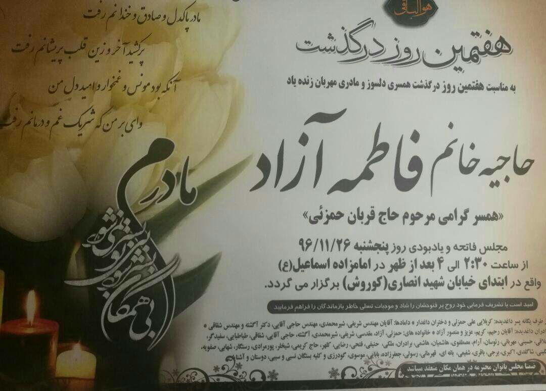شهردار سابق لاهیجان عزادار شد!