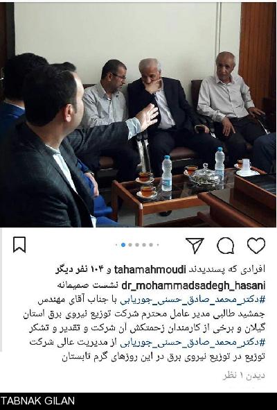 دیدار صادق حسنی با مدیر عامل شرکت توزیع نیروی برق گیلان و عنوان عملکرد عالی برای جمشید طالبی! / از حسنی اینگونه اظهارات تعجبی ندارد! +تصاویر