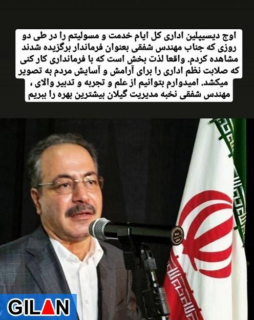 اقدام عجیب و غریب یک مدیر در فاصله 2 روز از انتصاب فرماندار جدید لنگرود! +تصویر / شفقی در گذشته نشان داد که اینگونه رفتارها را بر نمی تابد!